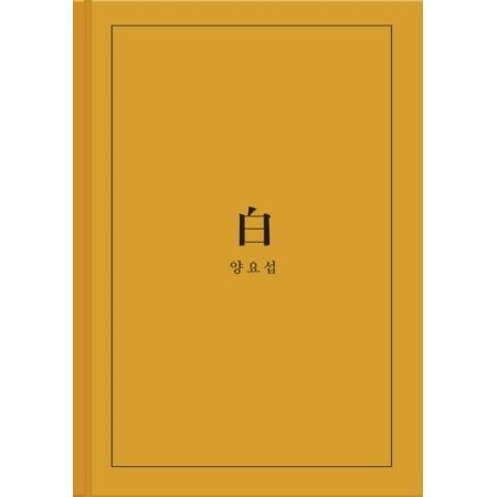 อัลบั้ม #Highlight : Yang Yo Seob - Mini Album Vol.2 [白] (A Ver.)