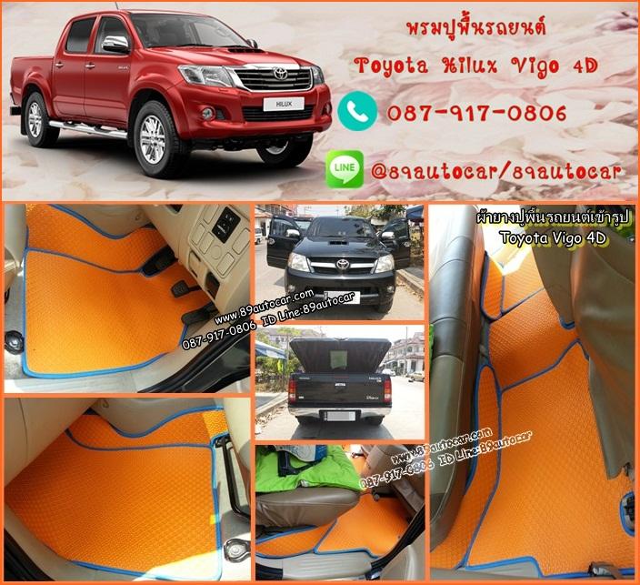 ผ้ายางปูพื้นรถยนต์ Toyota Vigo 4 ประตู ลายกระดุมสีส้มขอบฟ้า