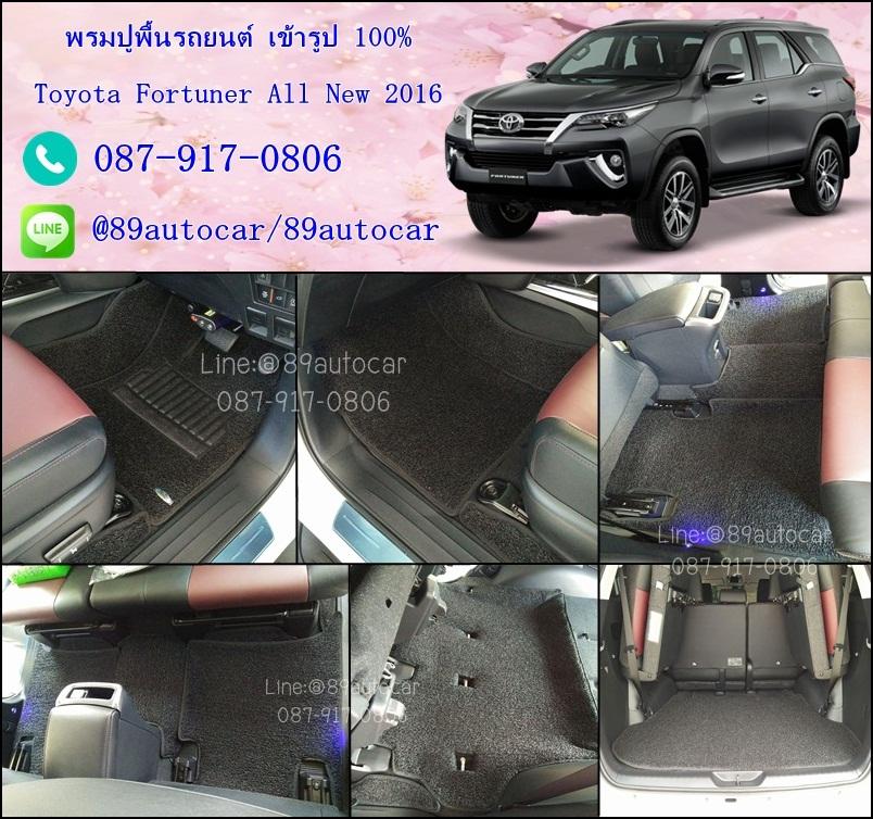 พรมปูพื้นรถยนต์ Toyota Fortuner 2015-2017 ไวนิลสีดำขอบดำ