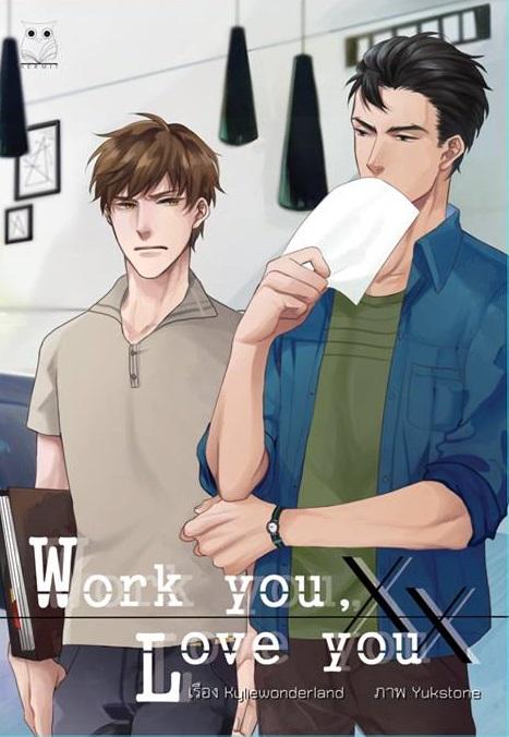 [ เรื่องสั้นสำหรับเเลกซื้อ อ่านรายละเอียดก่อนกดสั่ง ] Work you , Love you XXX ผู้เเต่ง Kyliewonderland