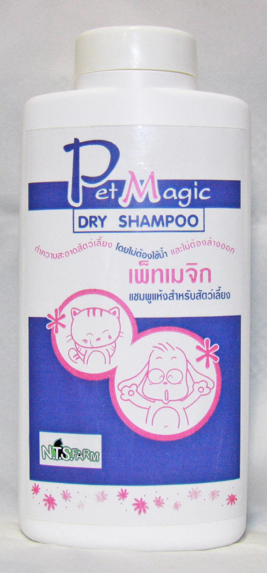 แชมพูขจัดคราบสัตว์เลี้ยง Pet Magic (160g.) : Dry Shampoo