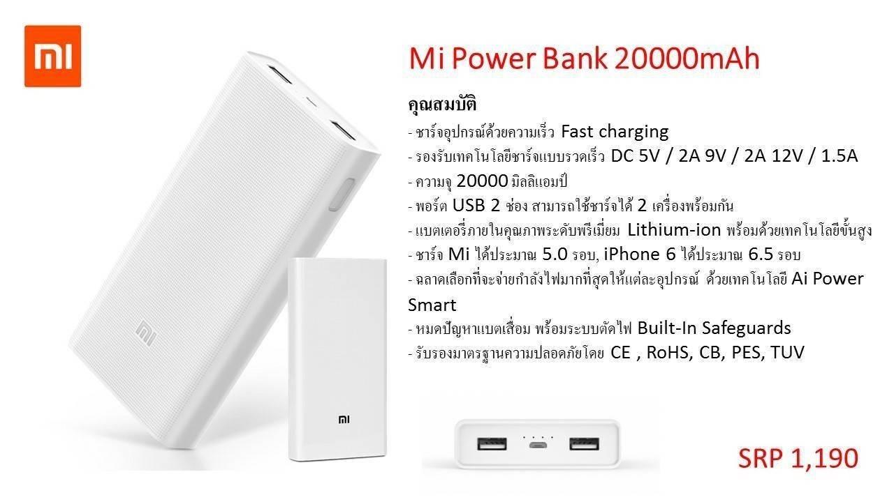 Xiaomi powerbank แบตสำรอง 20000 mAh แท้100% ศูนย์ไทย