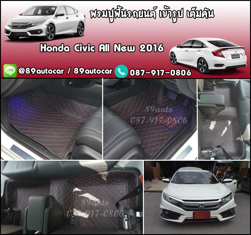 พรม 6D Honda Civic 2016 สีดำแดง