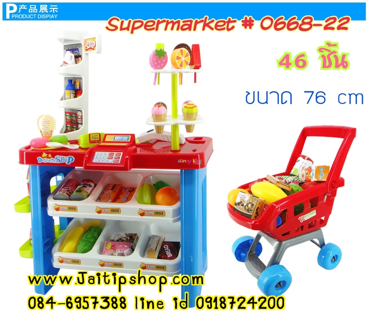 ร้าน Supermarket พร้อมรถเข็นของเด็กรุ่น 668-22 ( 46 pcs ) สูง 76 cm