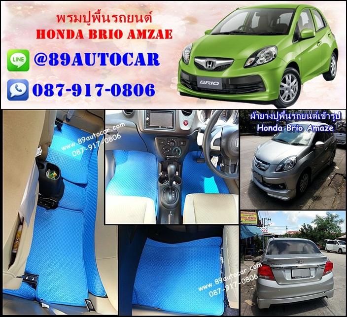 ขายพรมปูพื้นรถยนต์ราคาถูก Honda Brio amzae ลายสนุ๊กสีฟ้าขอบดำ