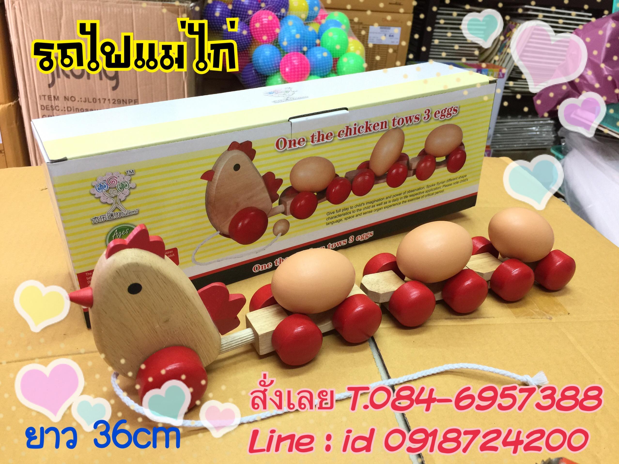 รถไฟไม้แม่ไก่บรรทุกไข่3ฟอง (งานไม้) มีคลิป