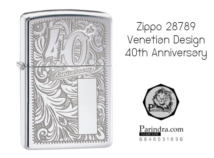 """ไฟแช็ค Zippo แท้ ครบรอบ 40 ปี Venetian """" Zippo 28789 Venetian Design, 40th Anniversary """" แท้นำเข้า 100%"""