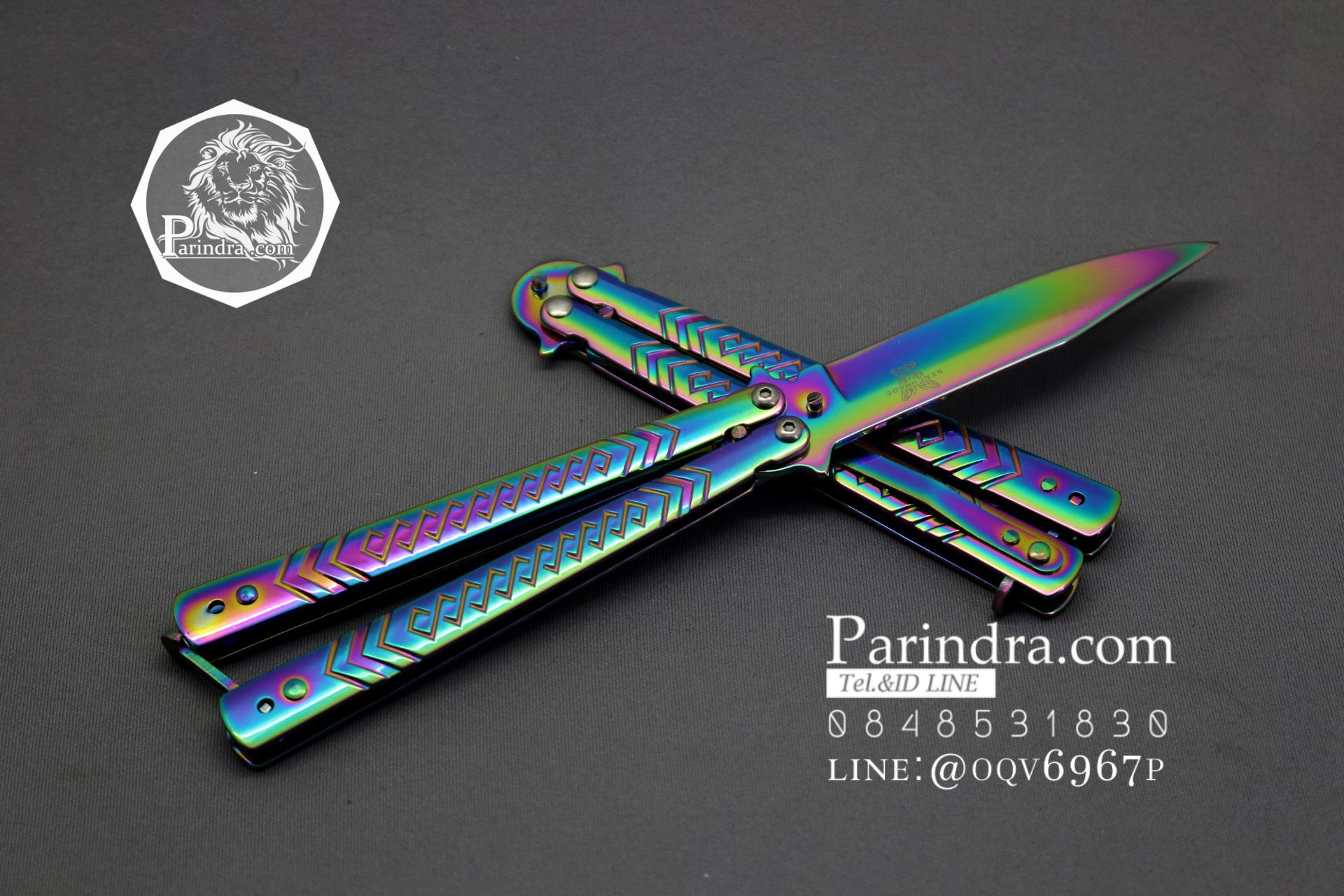 มีดบาลีซอง Balisong มีดควง มีดปีกผีเสื้อ สีรุ้งอะโนไดซ์ ขนาด 9 นิ้ว BLA003 BLA024
