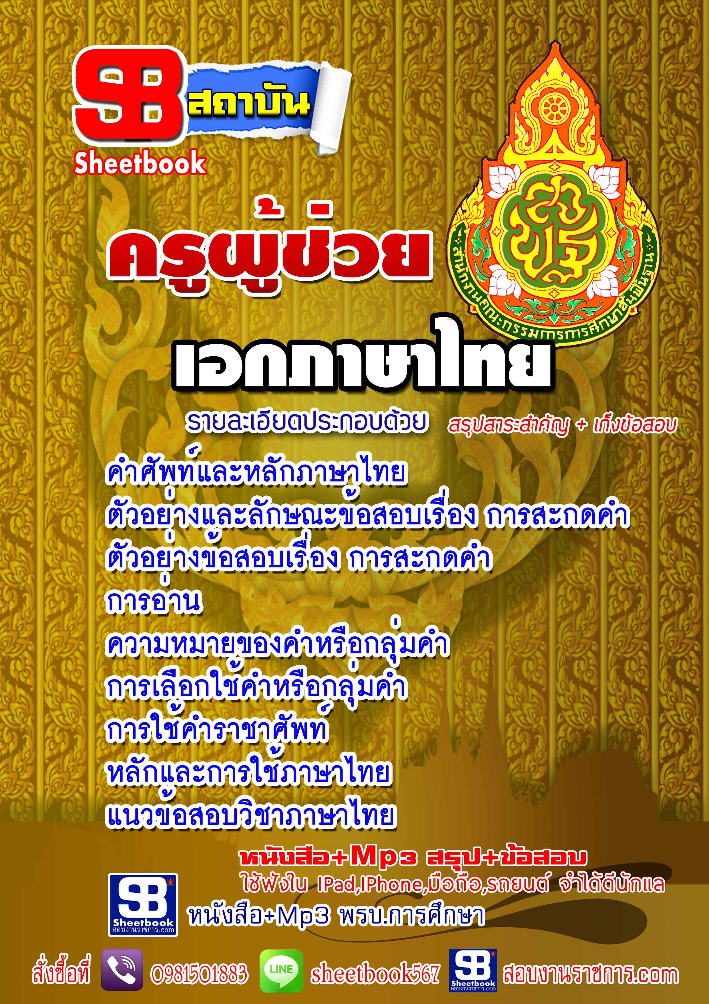คู่มือเตรียมสอบ ครูผู้ช่วย เอกภาษาไทย