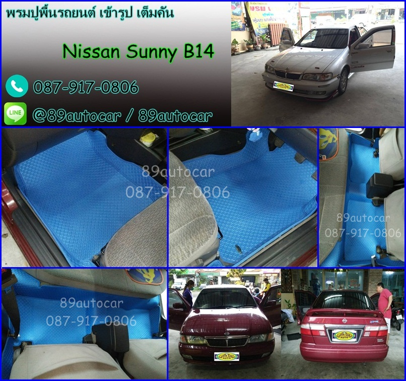 ขายพรมรถยนต์ Nissan Sunny B14 ลายจิ๊กซอร์สีฟ้าขอบฟ้า