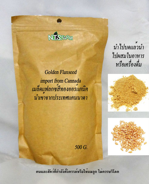 Golden Flax Seed 500g. (for Person and Pets) เมล็ดแฟลกซ์สีทอง
