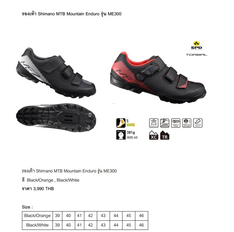 รองเท้าเสือภูเขา Shimano MOUNTAIN ENDURO Shoes,ME300 Men