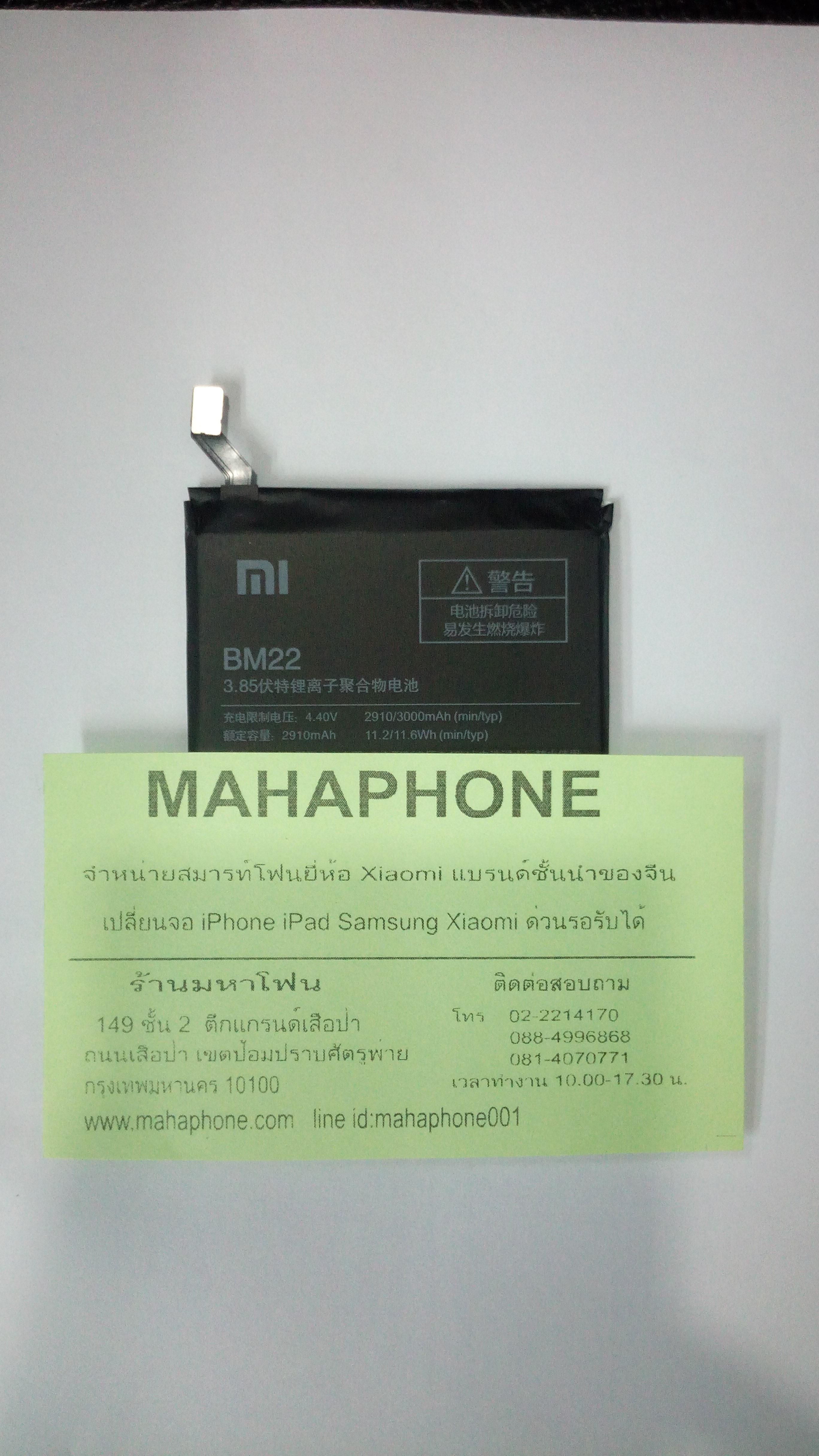 เปลี่ยนแบตเตอรี่ Xiaomi Mi 5 (BM22) แบตเสื่อม แบตเสีย รับประกัน 1 เดือน