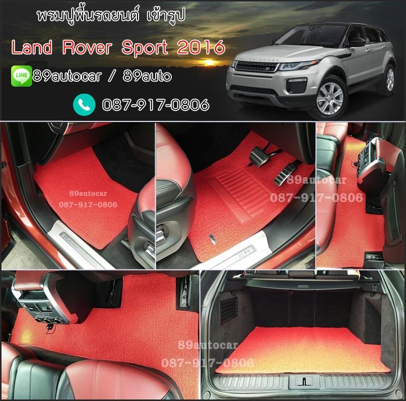 ผ้ายางปูพื้นรถยนต์เข้ารูป Land Rover Rang Rover Sport ไวนิลสีแดงขอบแดง
