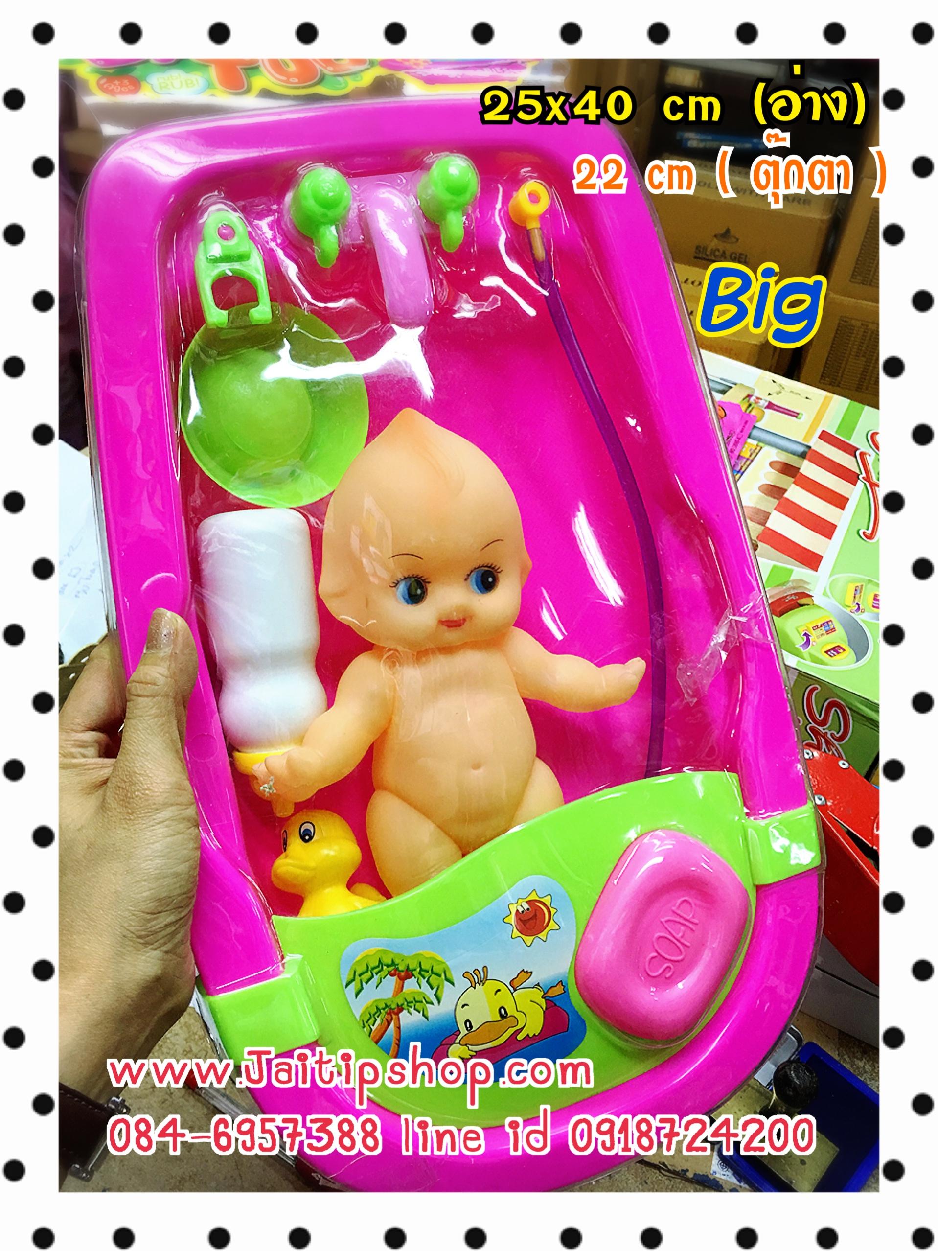 เด็กอาบน้ำอ่างใหญ่ 25x40 cm พร้อมเด็กยางนิ่มน่ารัก