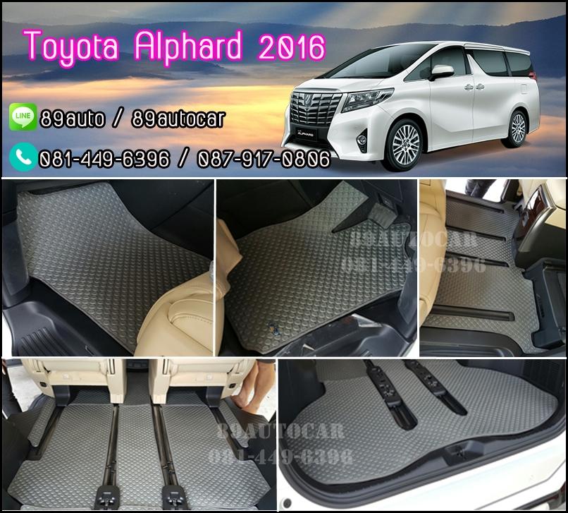 ผ้ายางกระดุมปูพื้นรถยนต์ Toyota Alphard 2015 กระดุมสีเทาขอบเทา