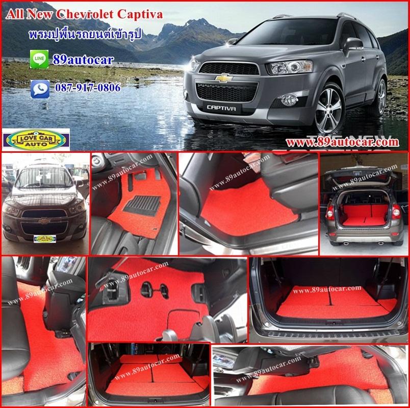 ขายพรมปูพื้นรถยนต์ราคาถูก Chevrolet Cabtiva ไวนิลสีแดงขอบดำ