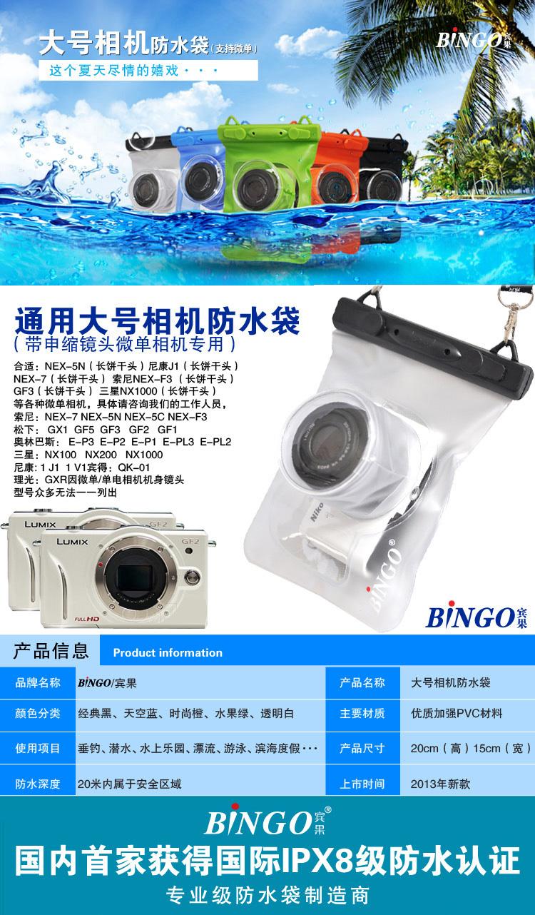 BINGO ซองกันน้ำ กล้องถ่ายรูป
