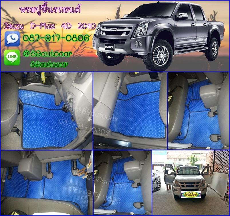 ขายยางปูพื้นรถเข้ารูป Isuzu D-Max 2005-2011 4 ประตู ลายกระดุมสีฟ้าขอบดำ