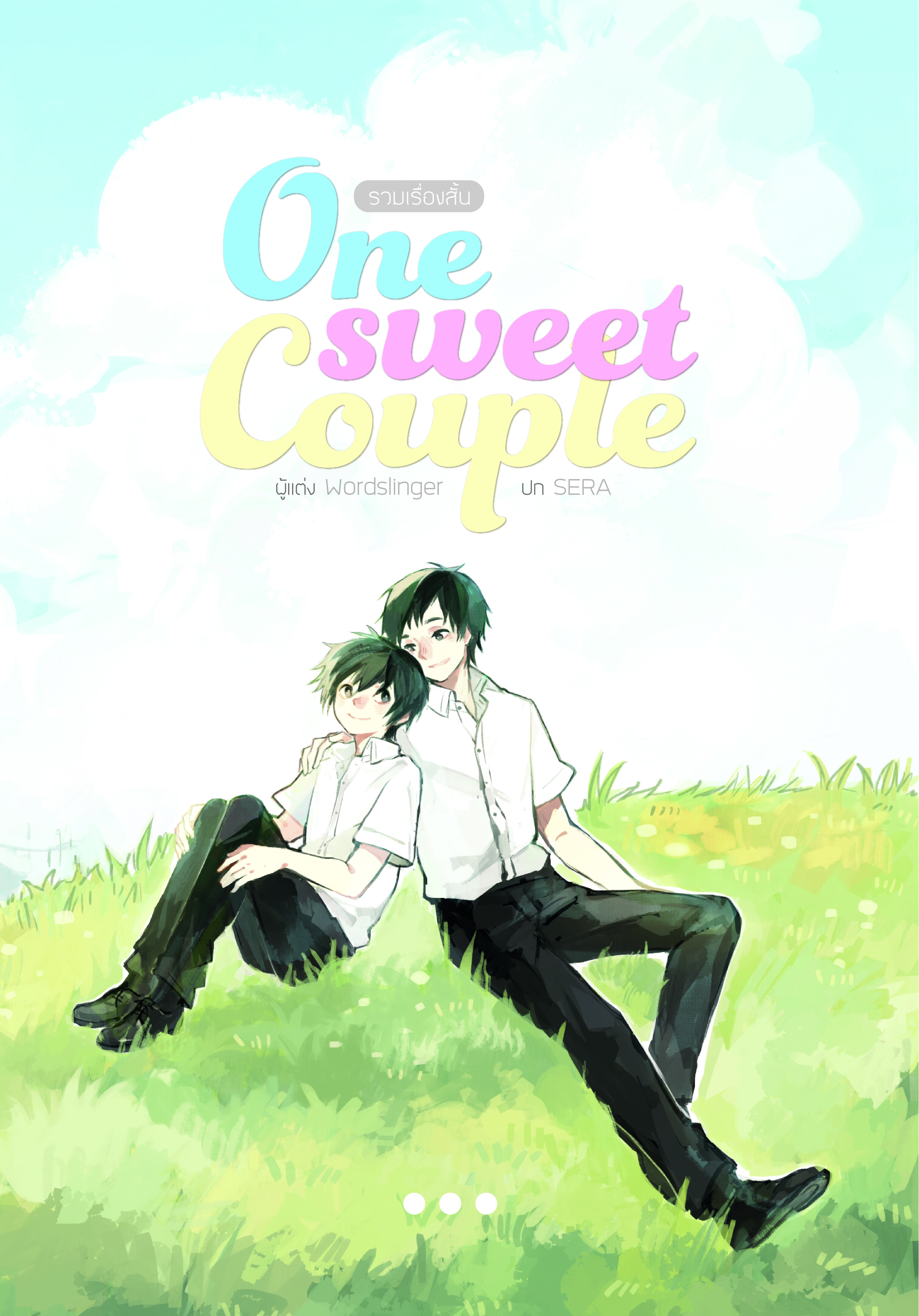 รวมเรื่องสั้น One Sweet Couple เเต่ง Wordslinger