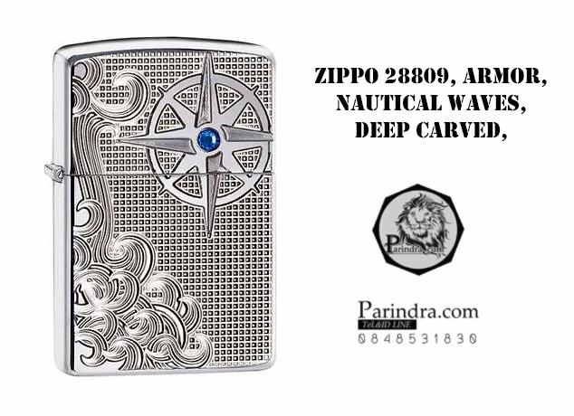 """ไฟแช็ค Zippo แท้ คลื่นคลั่งทะเลโหม """"Zippo 28809 Armor, Nautical Waves, Deep Carved"""" แท้นำเข้า 100%"""