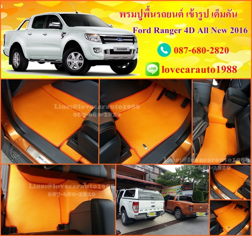 ผลิตและจำหน่ายพรมปูพื้นรถยนต์เข้ารูป Ford Ranger 4ประตู ลายจิ๊กซอร์สีส้มขอบส้ม