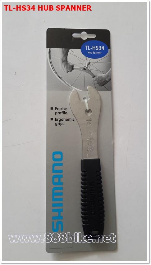 ปะแจขันจี๋ดุม Shimano TL-HS33 / TL-HS34 / TL-HS35 / TL-HS37 Cone Wrench