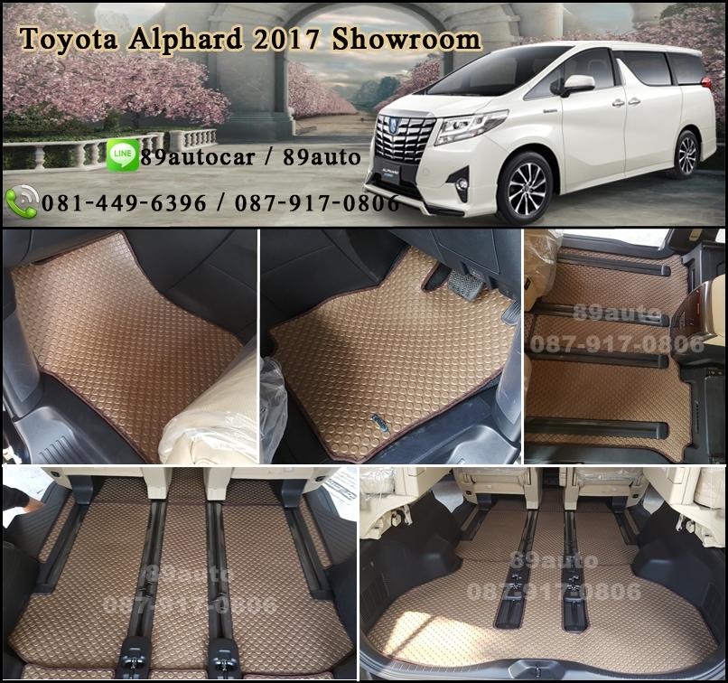 ผ้ายางกระดุมปูพื้นรถยนต์ Toyota Alphard 2015 กระดุมสีน้ำตาลขอบน้ำตาล