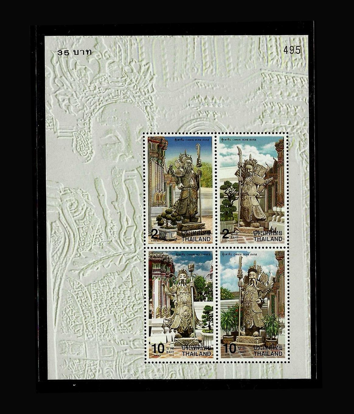 แผ่นชีทแสตมป์ชุด ตุ๊กตาจีน Chinese Stone Statue ปี 2541 (ยังไม่ใช้)