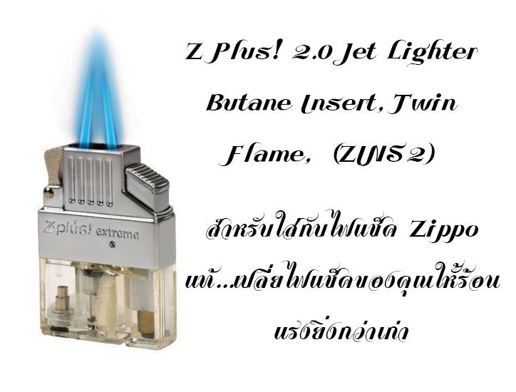แท็งค์แก๊สสำหรับใส่กับเคสไฟแช็ค Zippo แท้ # Z Plus! 2.0 Jet Lighter Butane Insert Twin Flame Refillable (ZINS2)