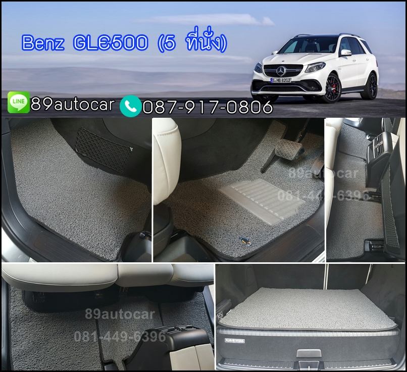 ขายพรมรถยนต์ Benz GLE500 2016 ไวนิลสีเทาขอบเทา