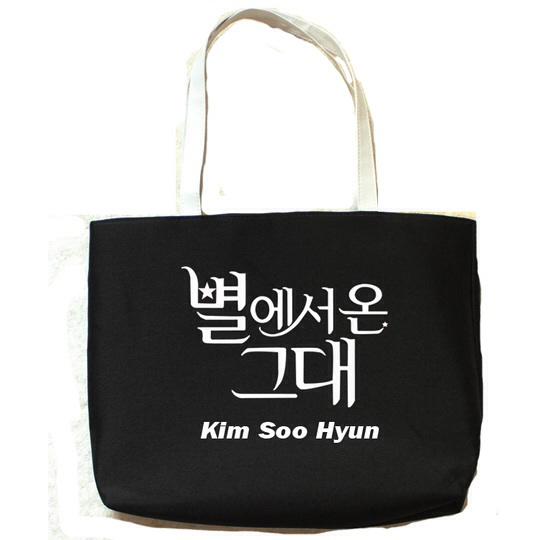 กระเป็าผ้า Kim Soo Hyun