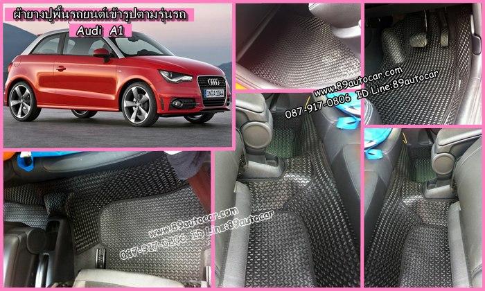ผ้ายางปูพื้นรถยนต์เข้ารูป Audi A1 ธนูสีดำขอบดำ