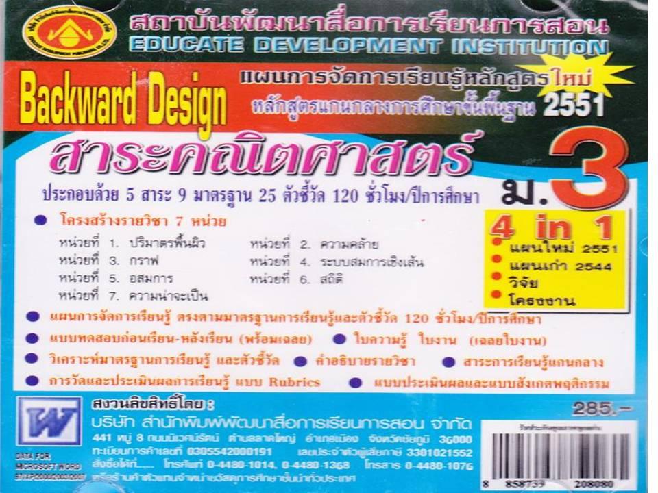 แผนการจัดการเรียนรู้หลักสูตรใหม่ 2551 คณิตศาสตร์ ม.3 Backward Design