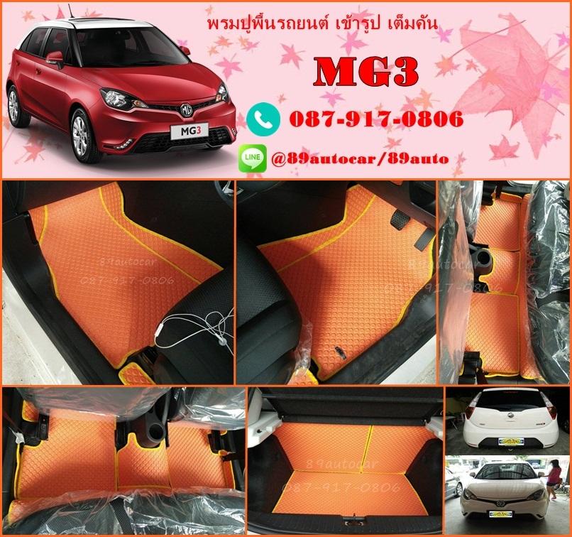 พรมรถยนต์สั่งตัด MG3 ลายกระดุมสีส้มขอบเหลือง