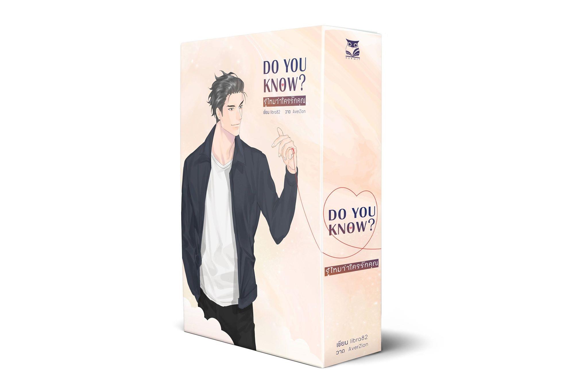 Boxset Do you know? รู้ไหมว่าใครรักคุณ ผู้เเต่ง libra82