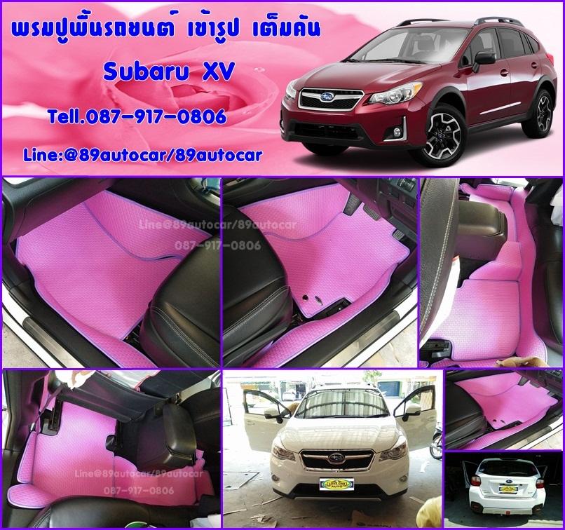 ยางปูพื้นรถยนต์เข้ารูป Subaru XV สนุ๊กสีชมพูขอบม่วง
