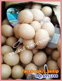 ไข่ไก่สมจริงของเด็กเล่น ไข่ปลอมของเล่น Jaitipshop