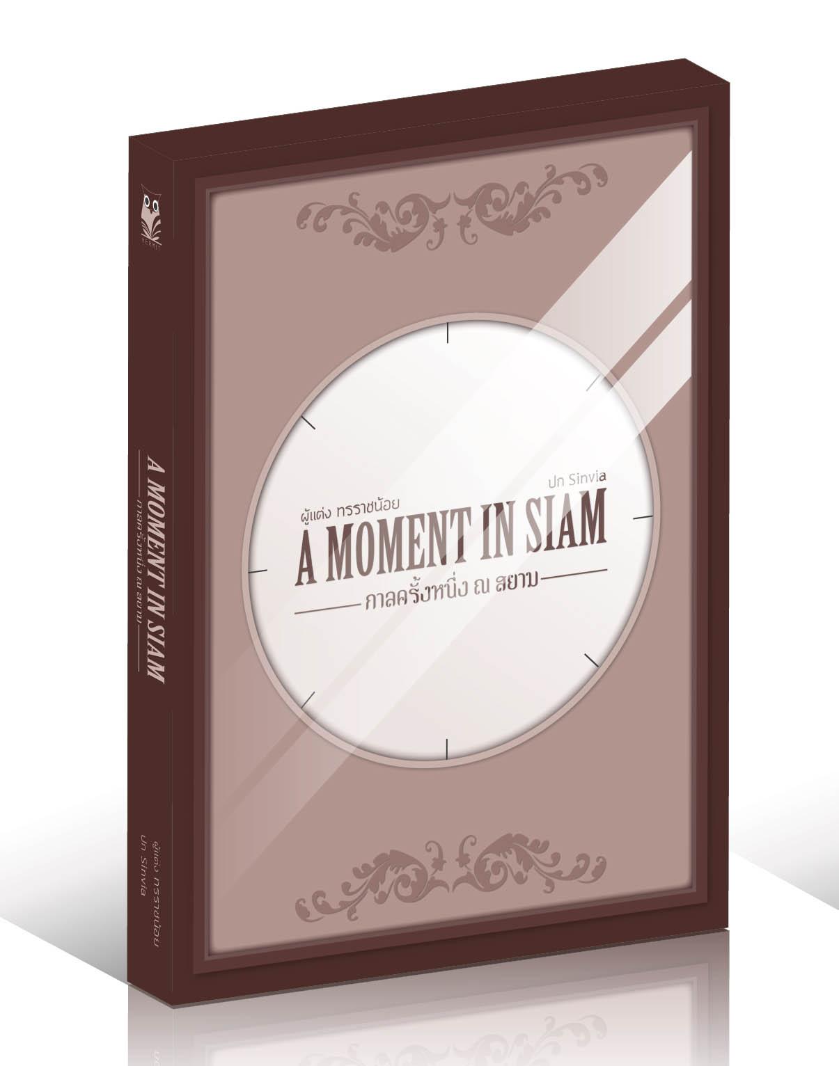[ Pre order ] ฺBoxset A moment in Siam กาลครั้งหนึ่ง ณ สยาม ผู้เเต่ง ทรราชน้อย