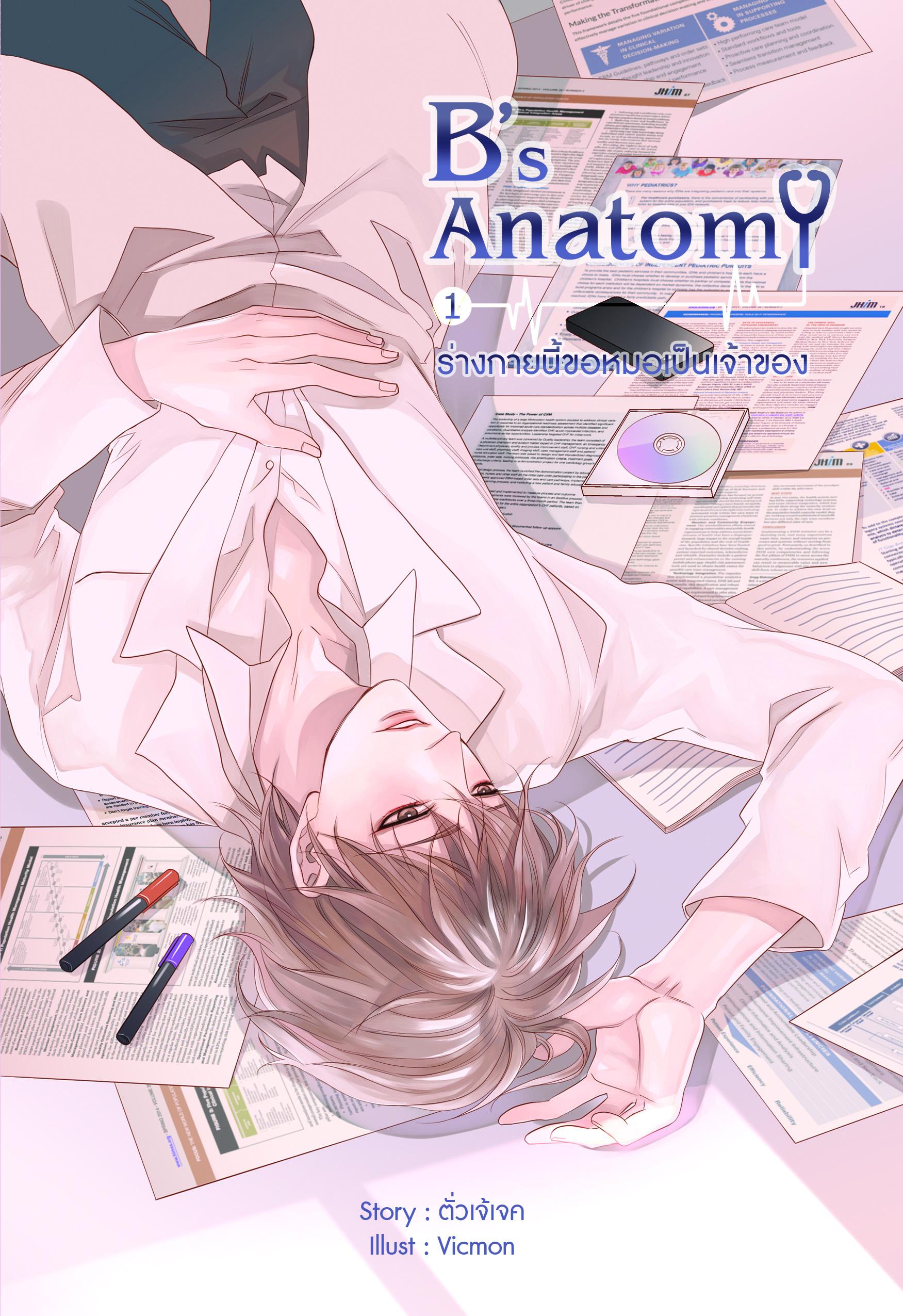 B's Anatomy ผู้เเต่ง ตั่วเจ้เจค