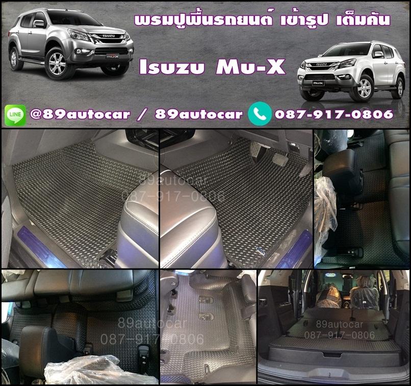 ขายยางปูพื้นรถเข้ารูป Isuzu Mu-X ลายธนูสีดำขอบดำ