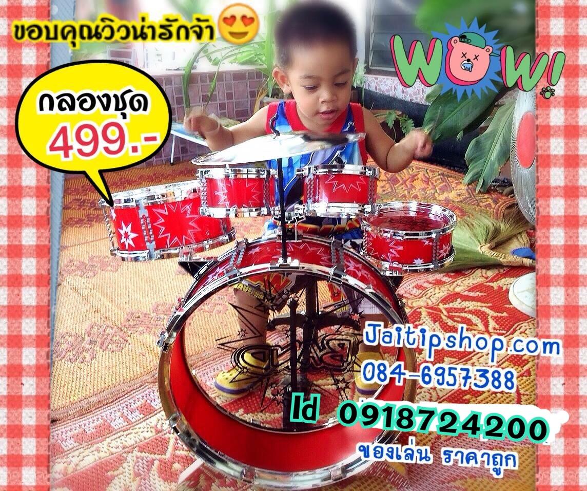 ชุดกลองสำหรับเด็กครบชุดเพียง 499.-สีแดงพร้อมเก้าอี้นั่ง สำรหับเด็ก 2-7 ปี