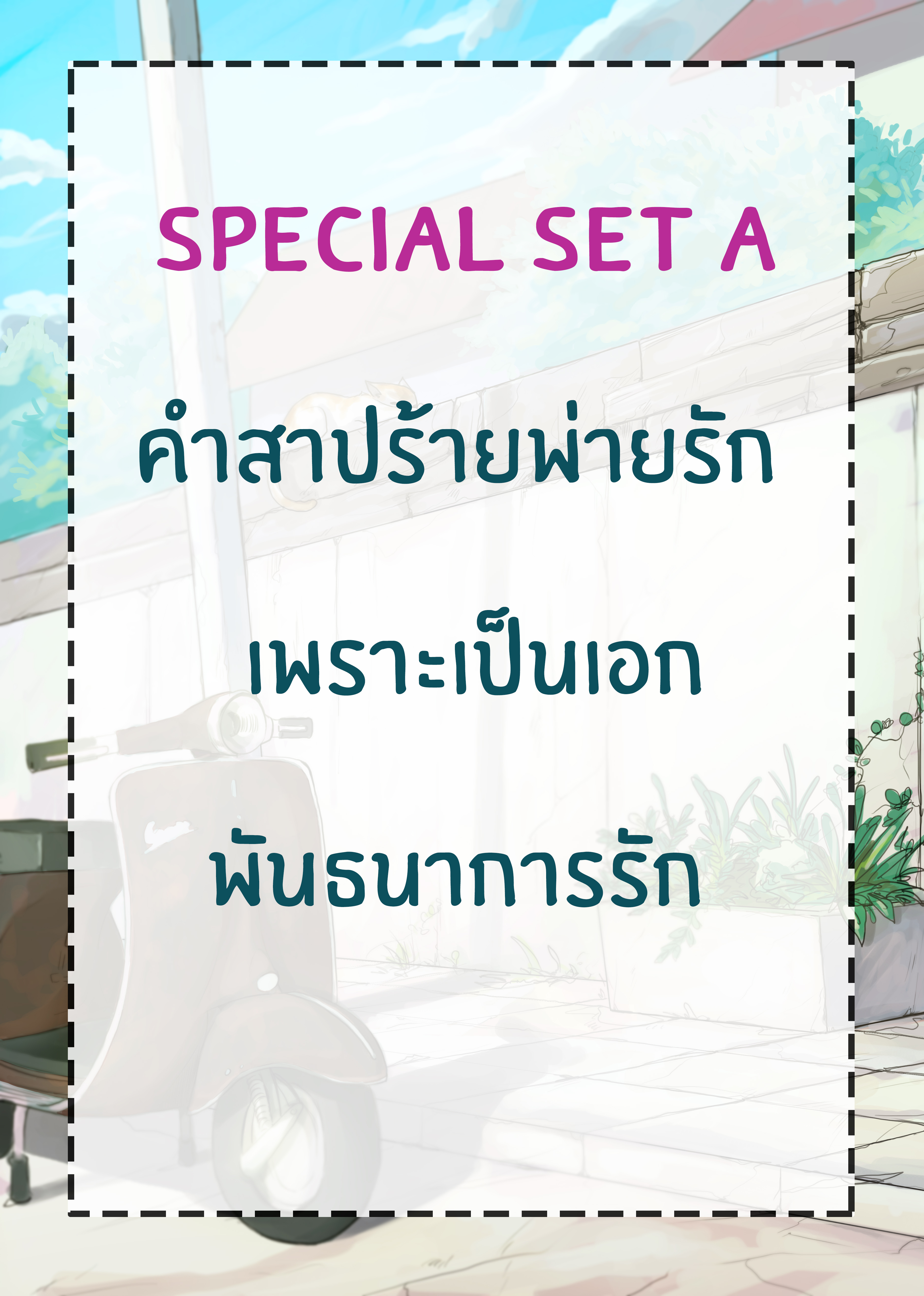 [ Pre order ] Special SET A โอนเงินได้ถึงวันที่ 16 /01/2017