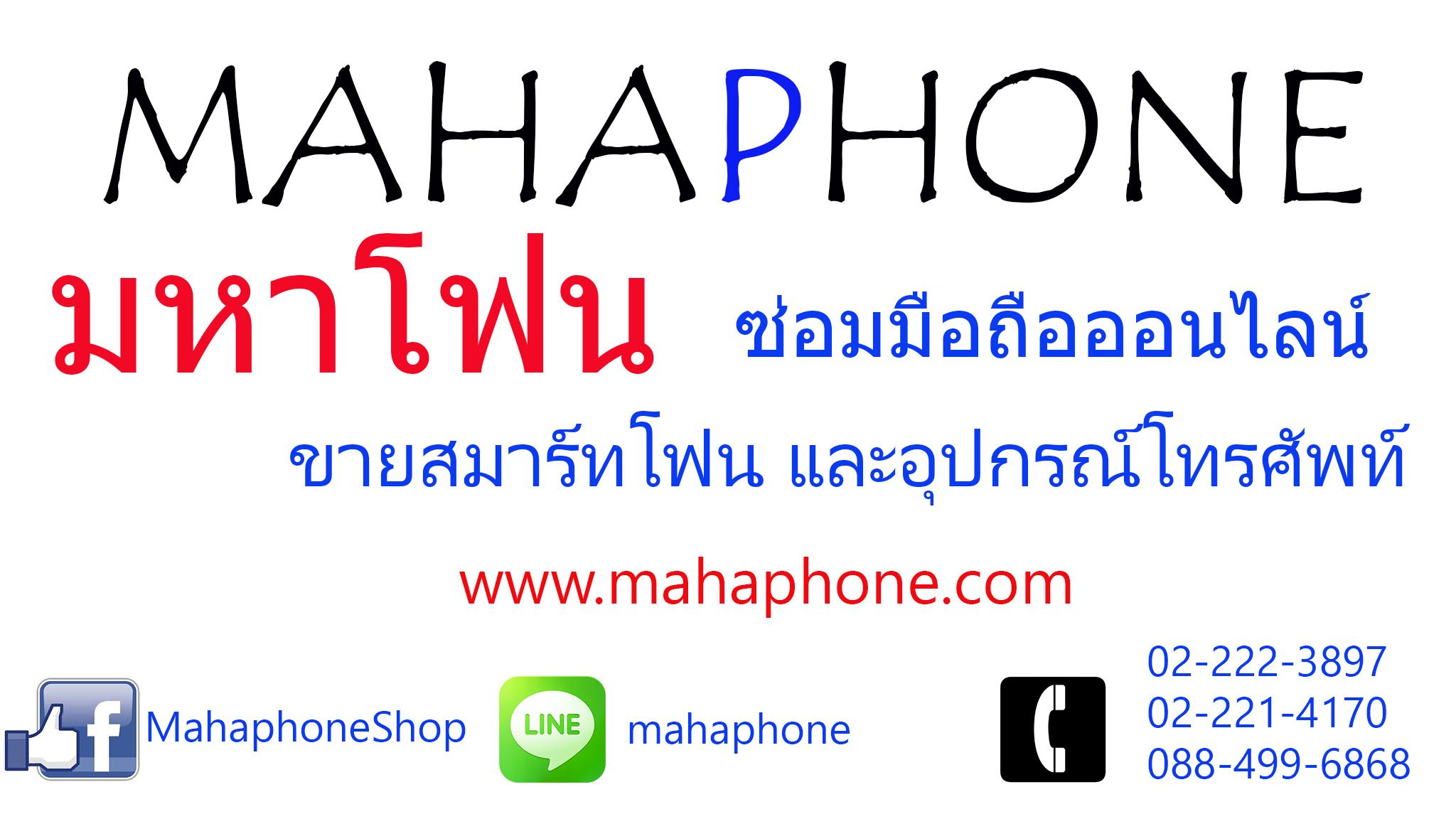 ซ่อมโทรศัพท์มือถือ