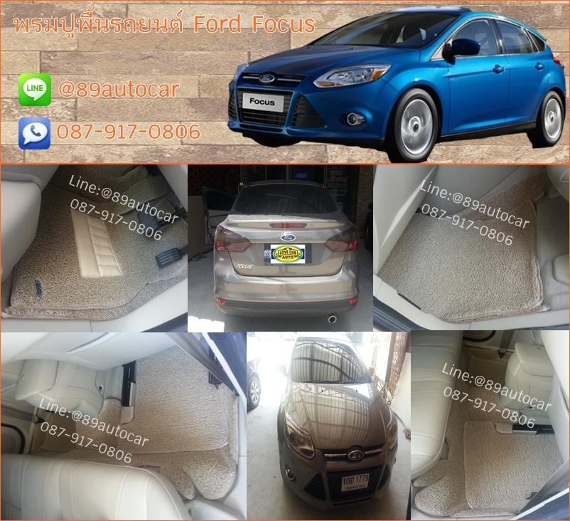 ขายพรมปูพื้นรถยนต์เข้ารูปราคาถูก ford focus 2012 ไวนิลสีครีมขอบครีม