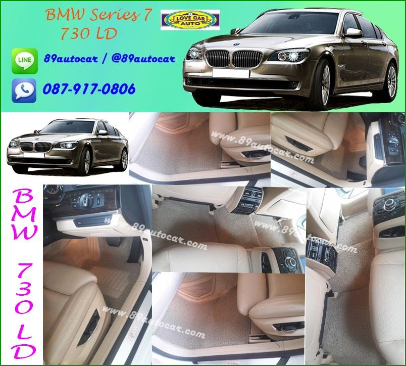 โรงงานพรมรถยนต์ BMW730LD F02 ไวนิลสีครีมขอบครีม