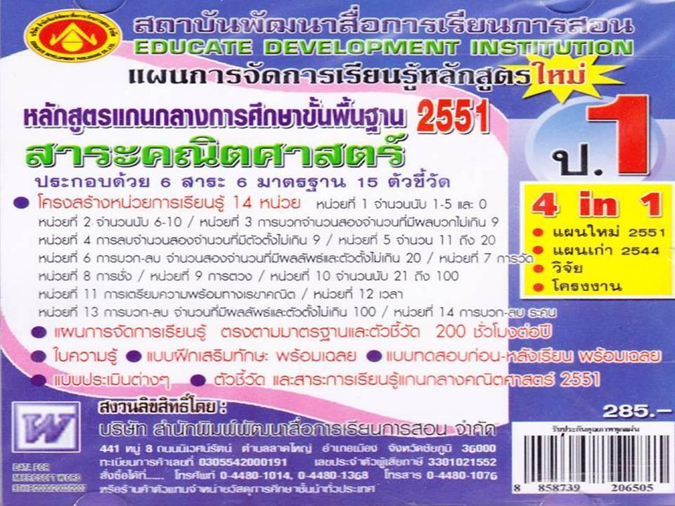 แผนการจัดการเรียนรู้หลักสูตรใหม่ 2551 คณิตศาสตร์ ป.1