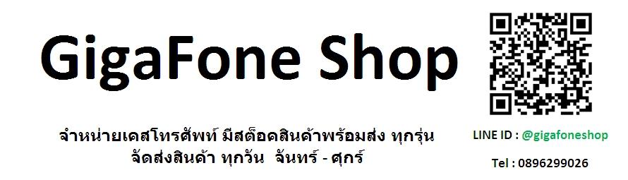 GigaFone Shop