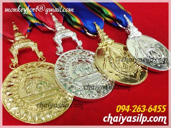 ชั้น 6-7 เหรียญเงินมงกุฎไทย-เหรียญทองช้างเผือก.