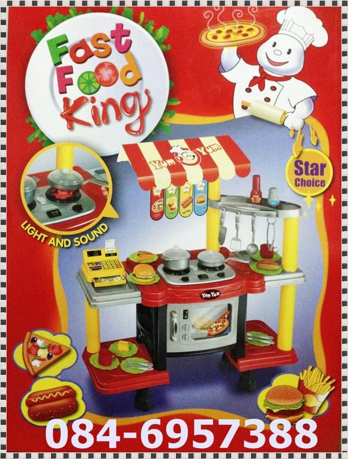 ครัวของเด็กขนาดใหญ่ ชุด Fast food king ครัวทำฟาส์ฟูดส์ ชุดใหญ่มีเสียงมีไฟสมจริง